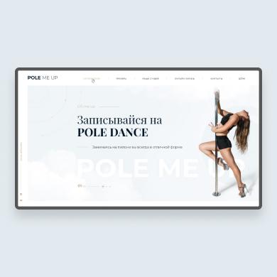 PolemeUp   Landing Page