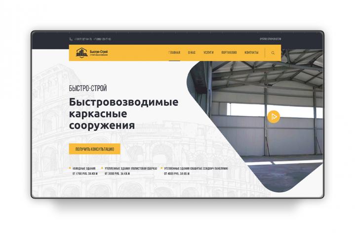 Сайт для быстровозводимых сооружений