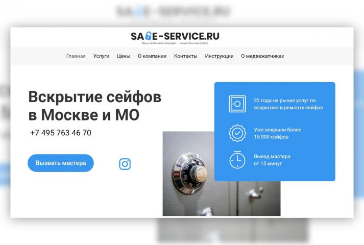 safe-service.ru