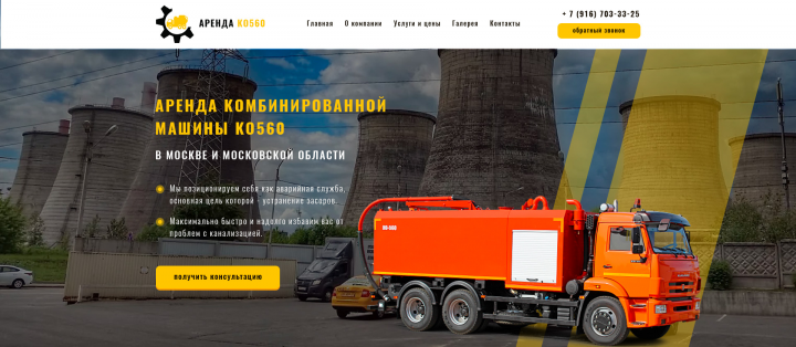 Корпоративный сайт по аренде машины КО560