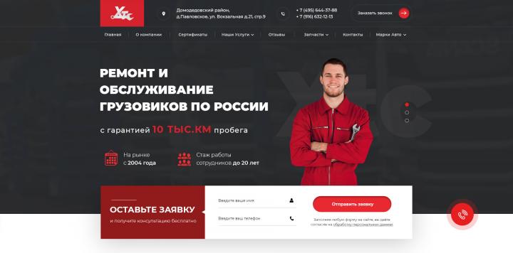 Дизайн сайта по ремонту грузовиков