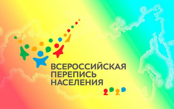 STRANA2020.ru - всероссийская перепись населения 2020