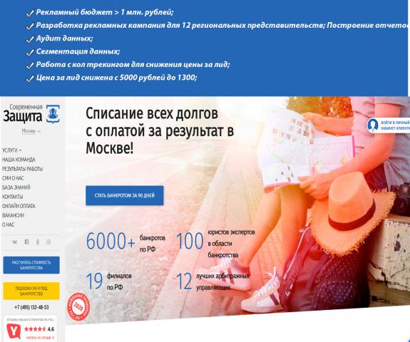 """ООО """"Современная защита"""""""