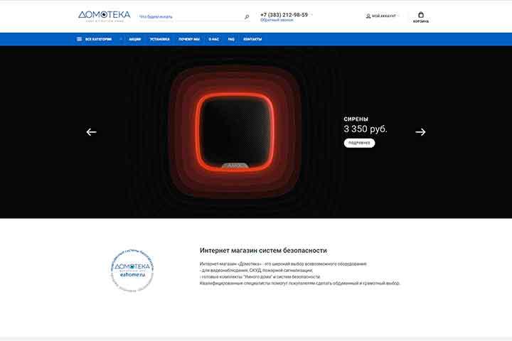 Интернет магазин оборудования ОС, ПС и умного дома