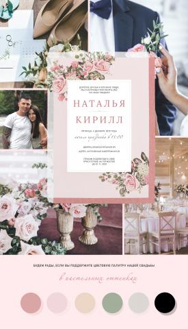 Коллаж- приглашение на свадьбу