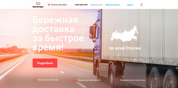 Редизайн первого блока сайта