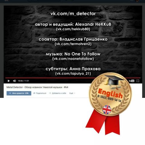 Перевод субтитров к видеоролику