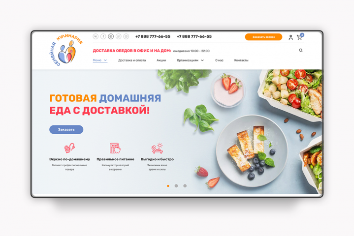 Сайт по доставке готовых обедов (кейтеринг, заказ еды)
