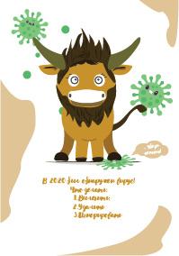 Календарь в год быка