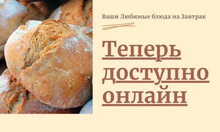Банер для Пекарни