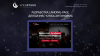 Разработка Landing-Page для бизнес-клуба «Антинорма»