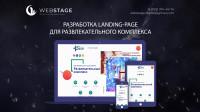 """Вёрстка Landing-Page для развлекательного комплекса """"ОДОН"""""""