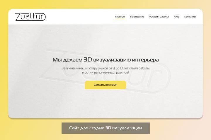 Сайт для студии 3D визуализации zualtur.ru
