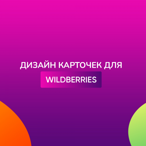 Дизайн для wildberries
