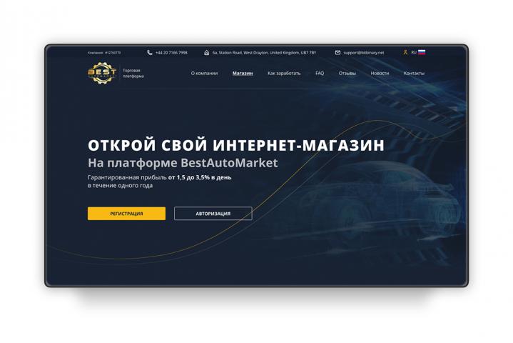 Сайт для торговой площадки (магазин автозапчастей)
