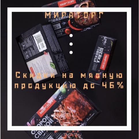 Рекламная компания Мираторг